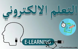 مفهوم وأهداف التعلم الالكتروني