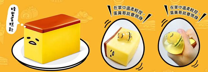36 全家 蛋黃哥 蛋定好食光 蜂蜜蛋糕款