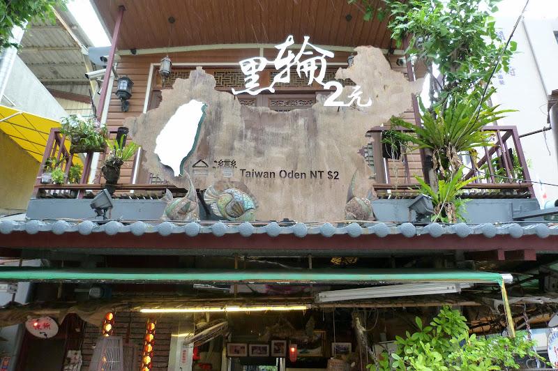 Tainan, Jour 8 - P1210495.JPG