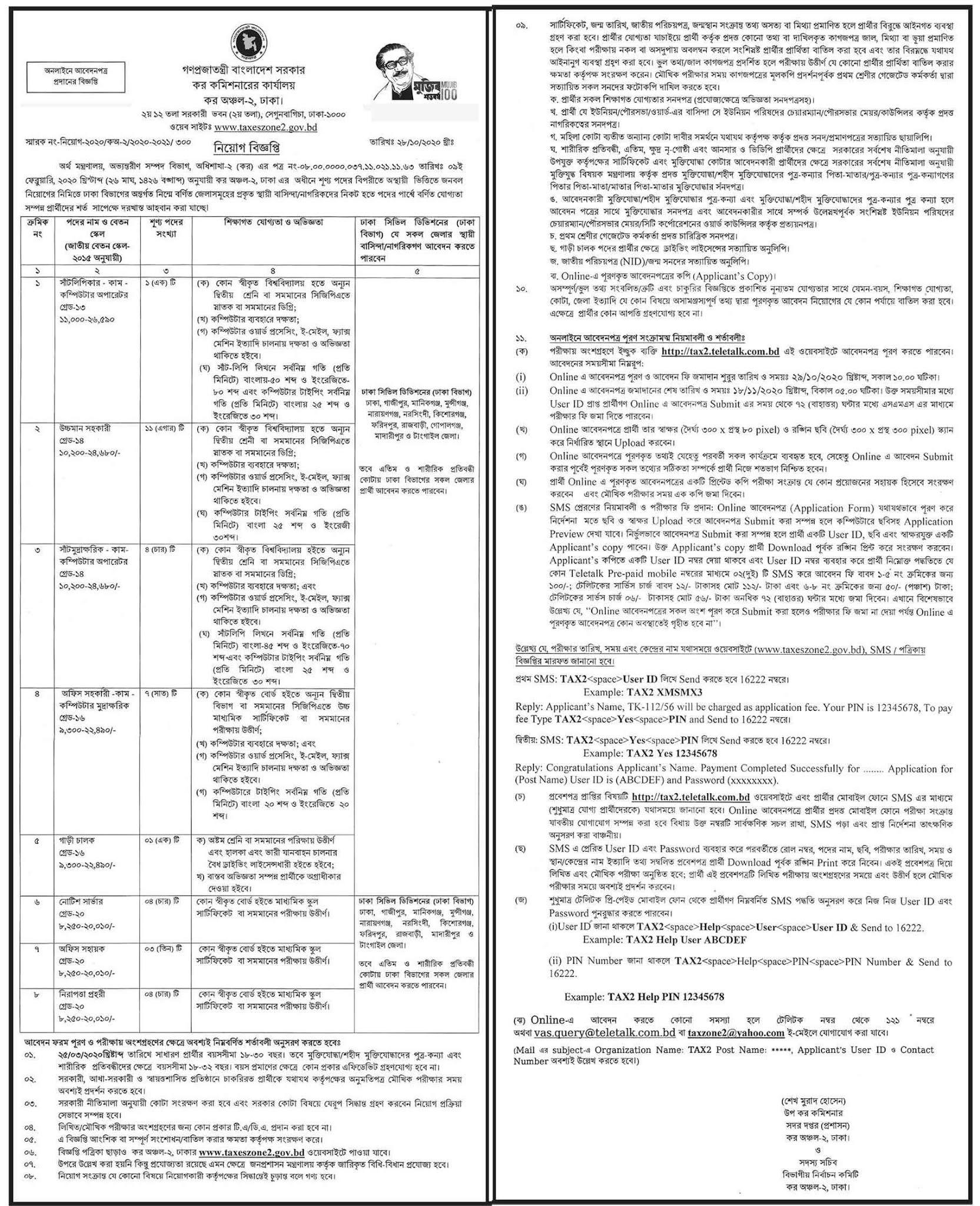 কর কমিশনারের কার্যালয়ে নিয়োগ বিজ্ঞপ্তি -  Tax Commissioner's Office Job Circular