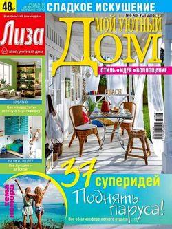 Читать онлайн журнал<br>Мой уютный дом (№8 август 2016)<br>или скачать журнал бесплатно