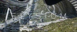 Орбитальная станция Элизиум - рай на орбите и рабочее место ИО богов