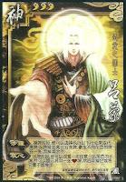 God Lu Meng