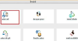 How to apply up income caste residence Certificate online