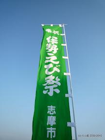2010/6/5志摩市浜島で行われた第50回伊勢えび祭りに行ってきました。