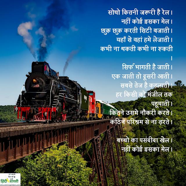 rail, train gadi, railgadi pick