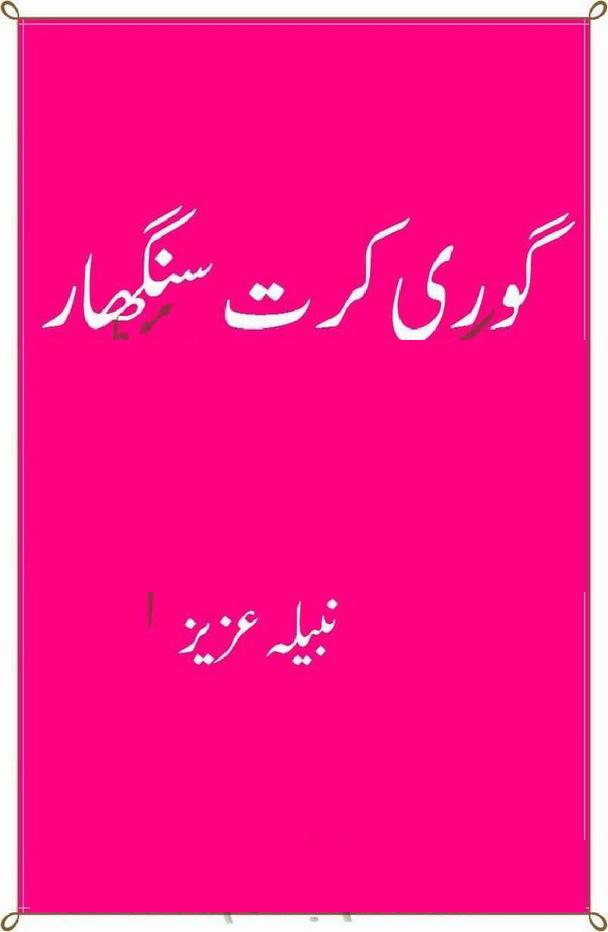 Gori Karat Singhar Complete Novel By Nabeela Aziz