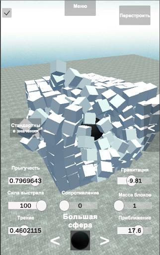 Разрушения & Контролируй физику & Свобода действий  captures d'écran 1