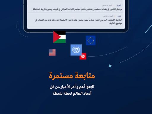 Al Mayadeen 3.0.215 Screenshots 15