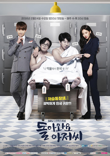 Please Come Back, Mister (2016)