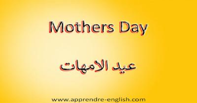 Mothers Day  عيد الامهات