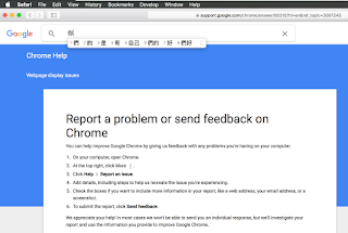 Chrome does not support Chinese Input Predictive Completions
