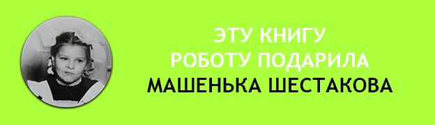 Машенька Шестакова. Мария Шестакова
