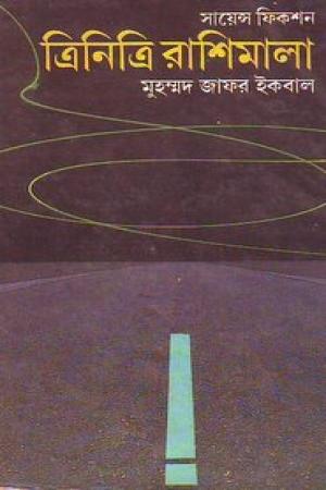 ত্রিনিত্রি রাশিমালা by মুহম্মদ জাফর ইকবাল