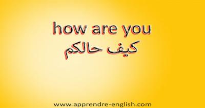 أشهر الكلمات في اللغة الإنجليزية مترجمة