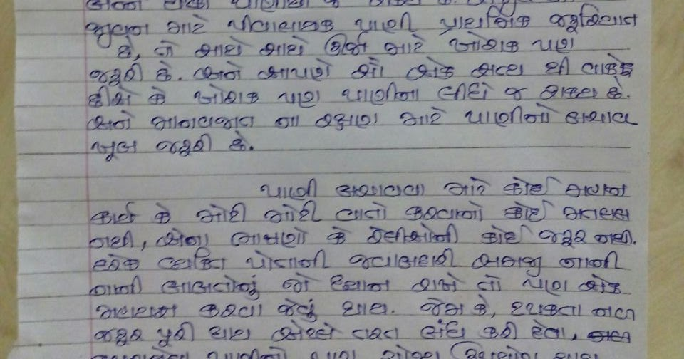 pani bachao essay in gujarati Pani bachao essay in gujarati language bachao language essay gujarati pani in land pollution essay in english pdf jobs mla format essay name date birth certificates.