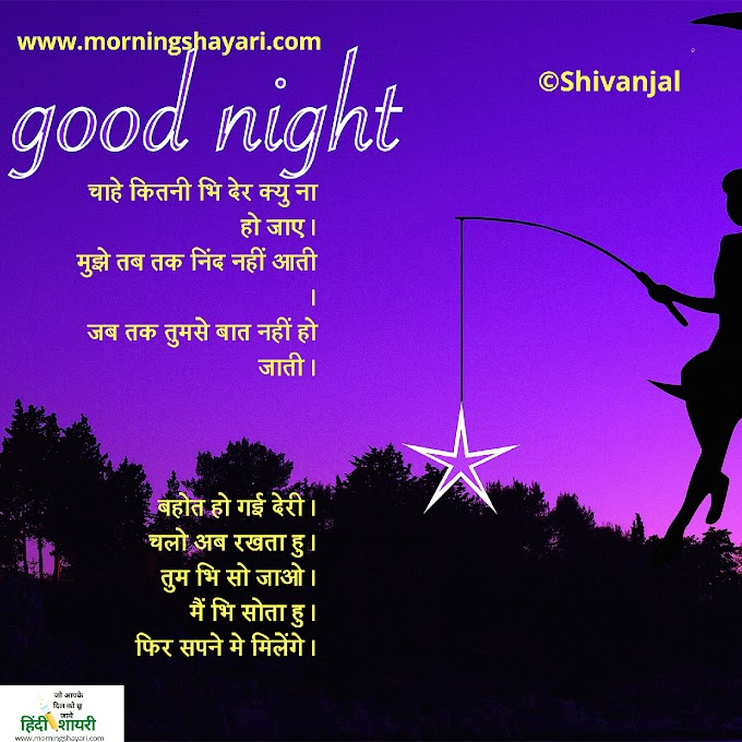 good night Shayari, Subh Ratri Image, Good Night Image