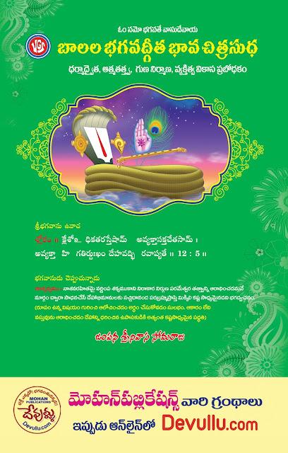 Balala Bhagavadgita Bhavachitra Sudha    బాలల భగవద్గీత భావ చిత్ర సుధ   bala bommala bhagavad gita