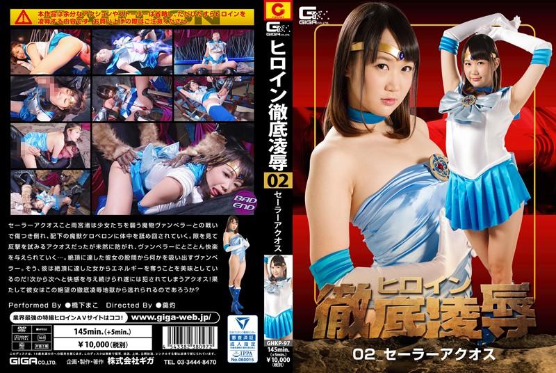 GHKP-97 Hashishita Mako Fighting Action Female Warrior