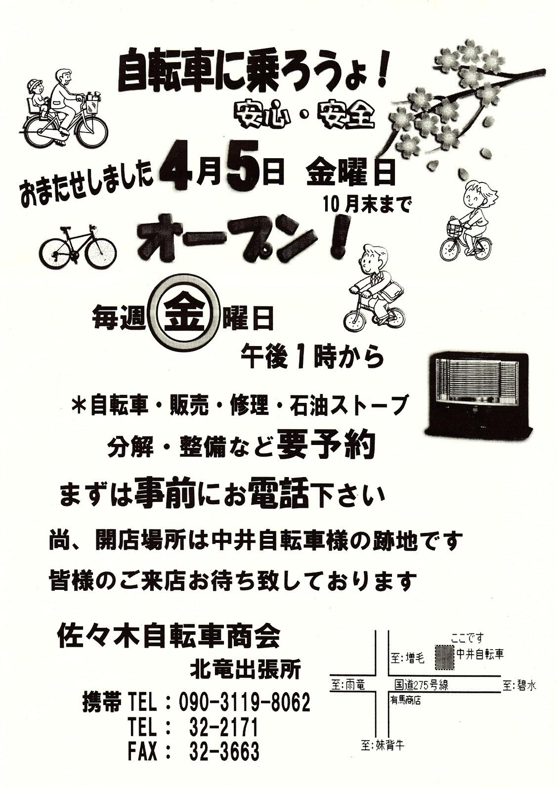 佐々木自転車商会北竜出張所