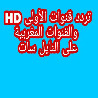 تردد قناة الأولىHD  والقنوات المغربية  عالية تالجودة على النايل سات  - Fréquence Al aoula HD