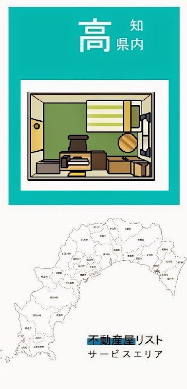 高知県内の不動産屋情報・記事概要の画像