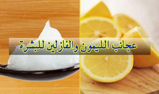 خلطة الفازلين لتبيض, الفازلين والليمون للمنطقه الحساسه ,الفازلين والليمون لليدين ,الفازلين والليمون للشفايف ,خلطة الفازلين والليمون وزيت الزيتون, الفازلين والليمون للركب, الفازلين والليمون للابط ,خلطة الفازلين وزيت الزيتون