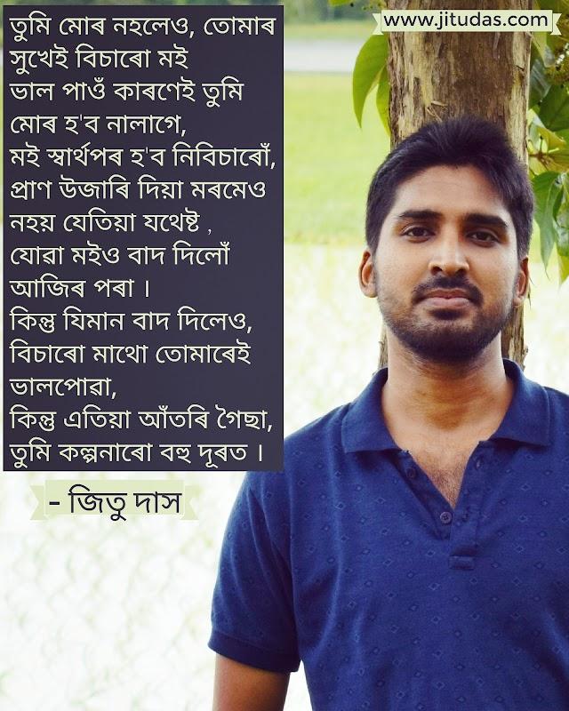 Assamese sad love poem( অসমীয়া কবিতা - কল্পনাৰো বহু দূৰত - কবি - জিতু দাস )By Jitu Das 2018