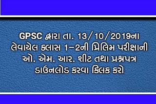 GPSC OMR SHEET EXAM DATE 13/10/2019