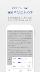 교보eBook APK Download – Free Books & Reference APP for Android 4