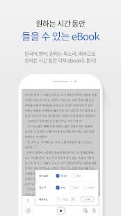 교보eBook - náhled