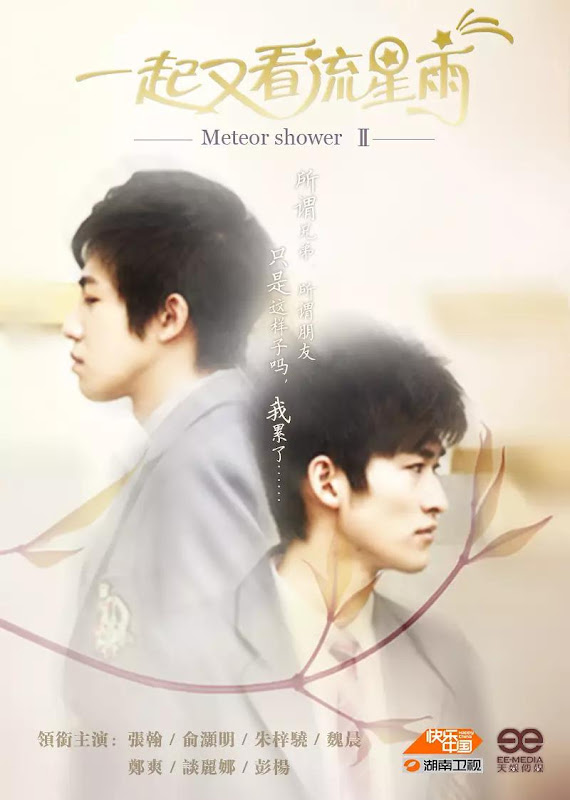 Meteor Shower 2 / Let's Watch The Meteor Shower 2 China Drama