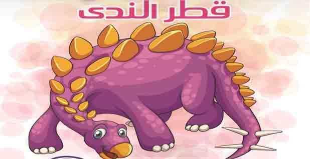 تحميل كتاب قطر الندى في العلوم للصف الرابع الابتدائي للفصل الدراسي الأول 2022