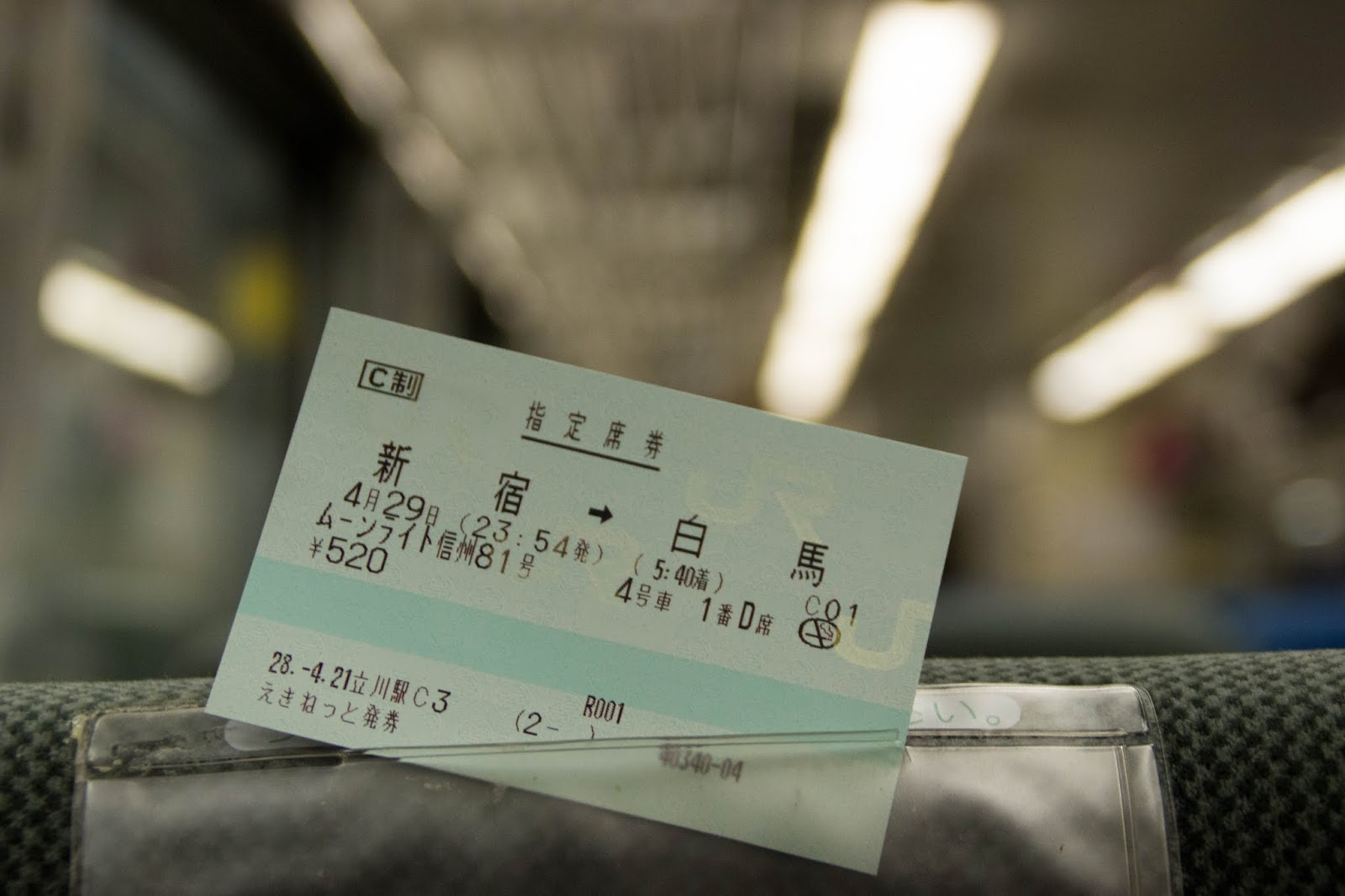 23:45 きっぷ撮影