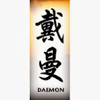 daemon - D Chinese Names Designs