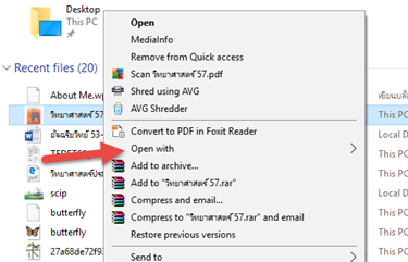 แปลงเอกสารพีดีเอฟ เป็นเอกสารเวิร์ดแบบง่ายๆ