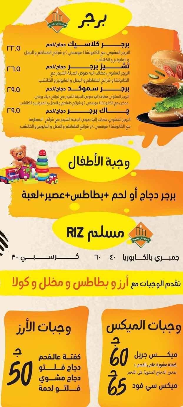 منيو مطعم مسلم 1