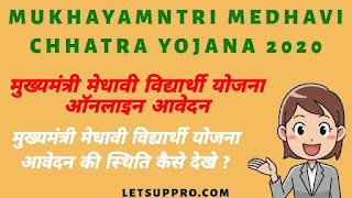 Mukhayamntri Medhavi Chhatra Yojana 2020