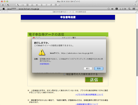 Mac OS X 10.8 Mountain Lionでも同じ警告が出る
