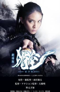[MOVIES] 劇場版 媚空-ビクウ- (2015)