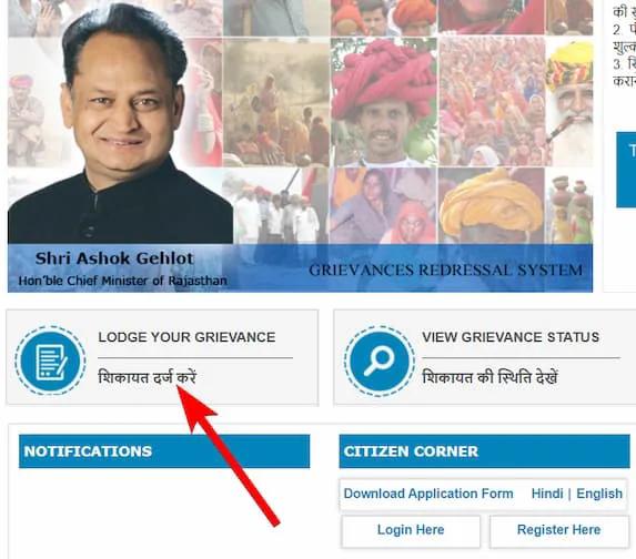 संपर्क पोर्टल राजस्थान 2021 ऑनलाइन शिकायत पंजीकरण | Sampark Portal Hindi
