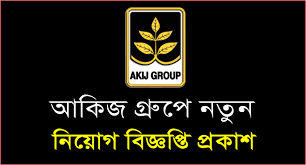 আকিজ গ্রুপে নিয়োগ বিজ্ঞপ্তি ২০২১ - Akij Group Job Circular 2021 -  বেসরকারি কোম্পানির চাকরির খবর ২০২১