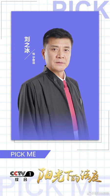Yang Guang Xia De Fa Ting China Drama