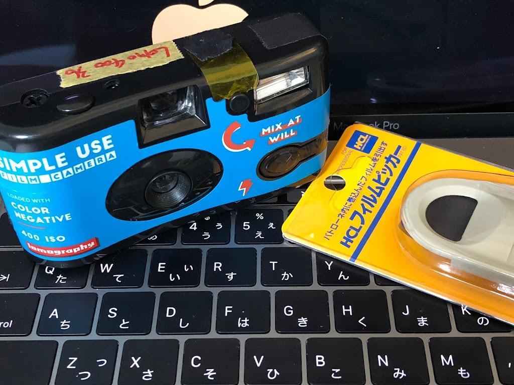 フィルム交換ができる写ルンです!?Lomography(ロモグラフィー)のSimple Use Film Camera