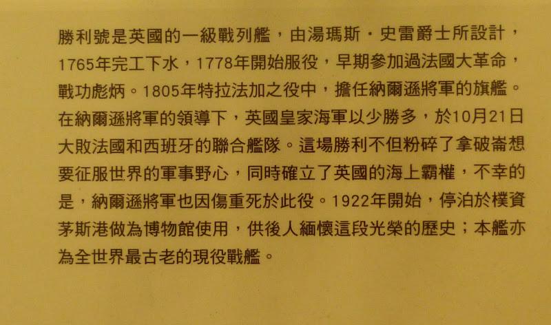 Taipei. Evergreen Maritime Museum. - P1340901.JPG