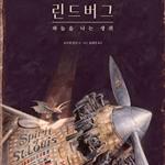2015년 7월 이달의 그림책 - 린드버그 하늘을 나는 생쥐