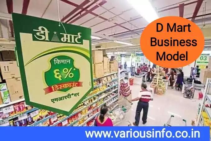 D mart Business Model कैसे सफल हुआ ? Case study of D Mart