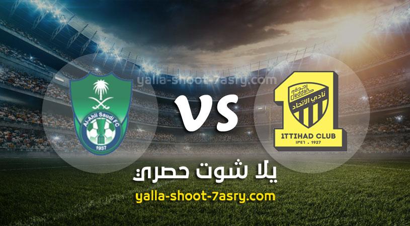 مباراة الإتحاد والأهلي السعودي
