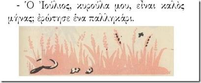 ΙΟΥΛΙΟΣ 1