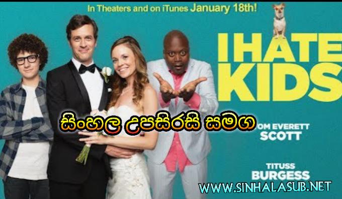 I Hate Kids (2019) Sinhala Subtitles   සිංහල උපසිරසි සමග   ළමයි නම් ඕනිම නෑ